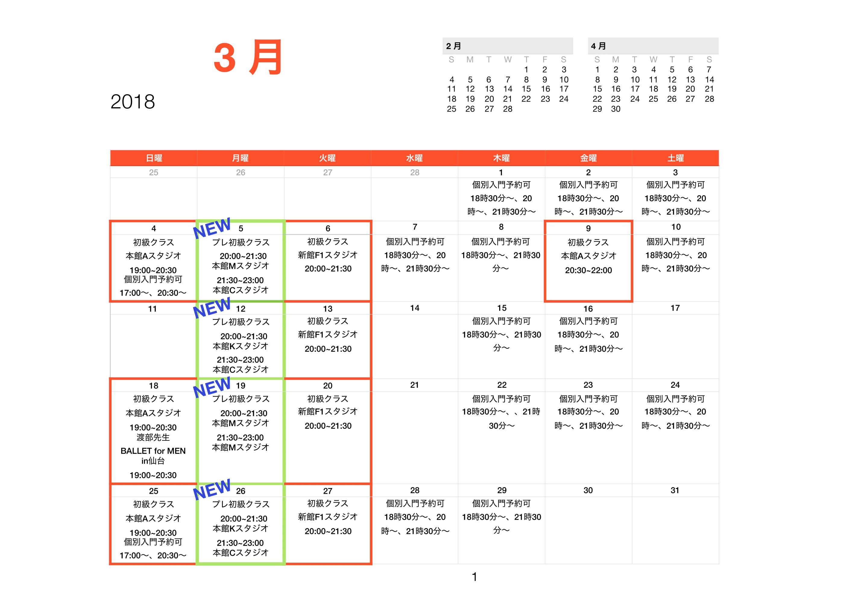 2018-3-ver2