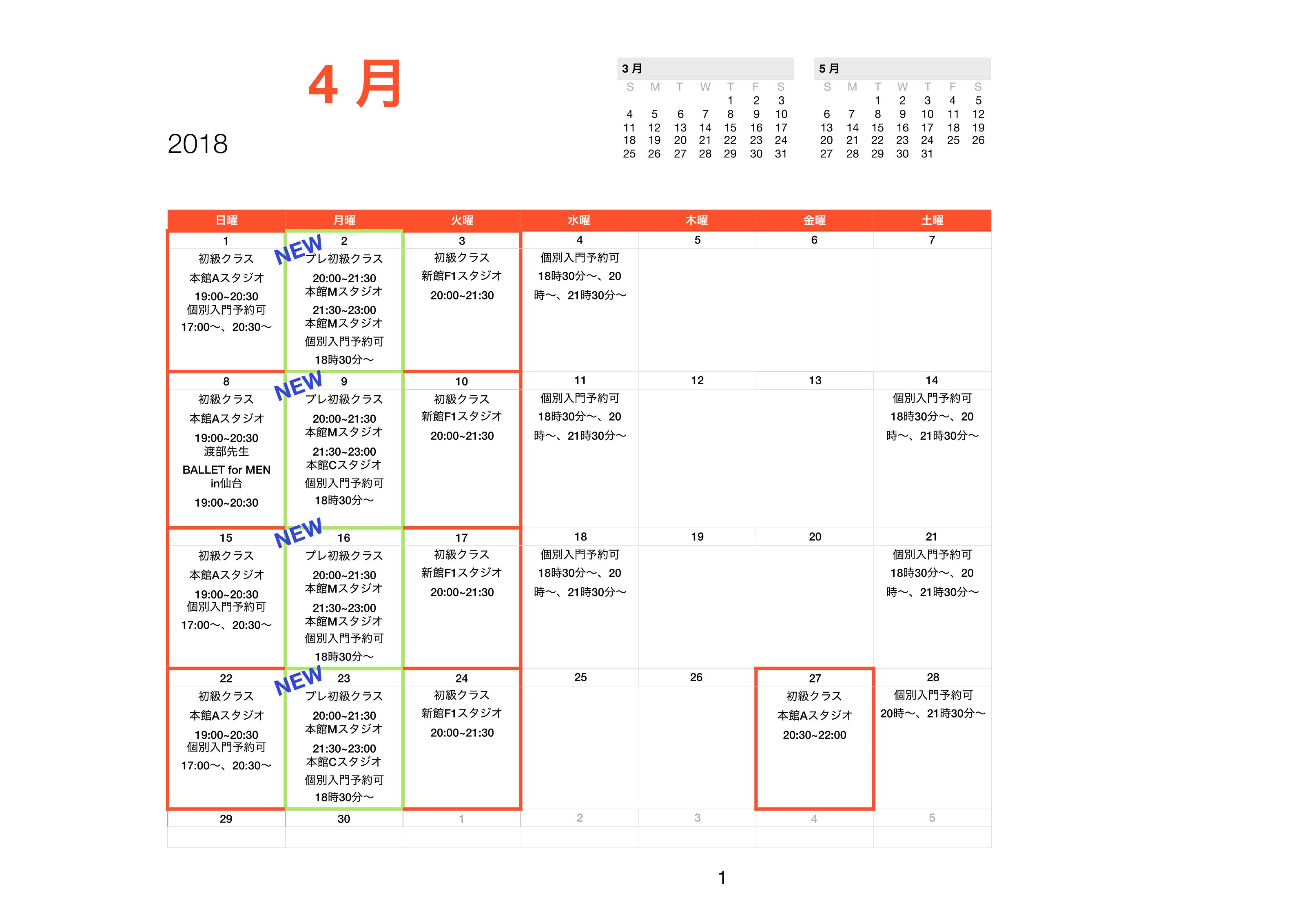 bfm201804スケジュールkai-1