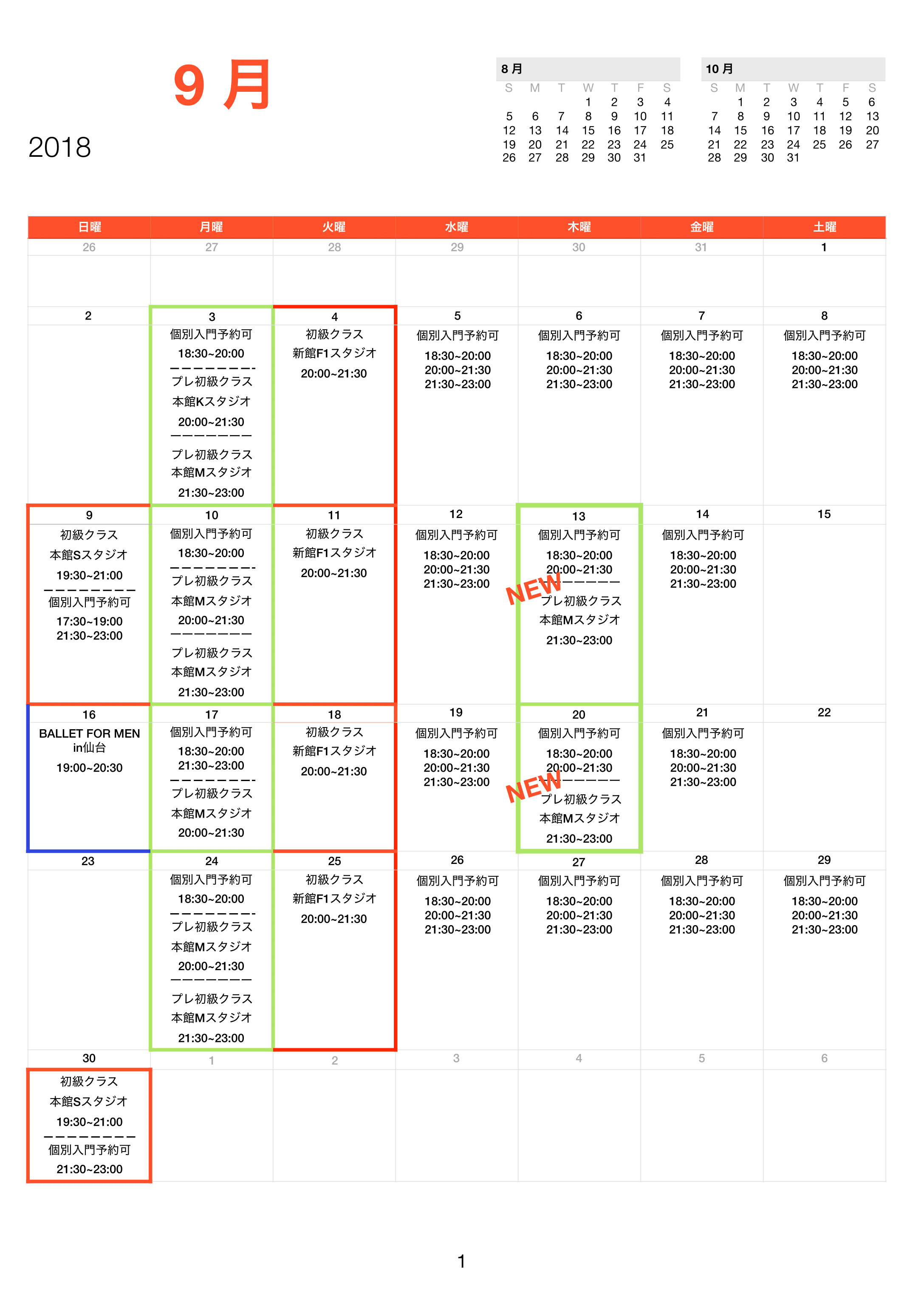BFMスケジュール201809kai-1
