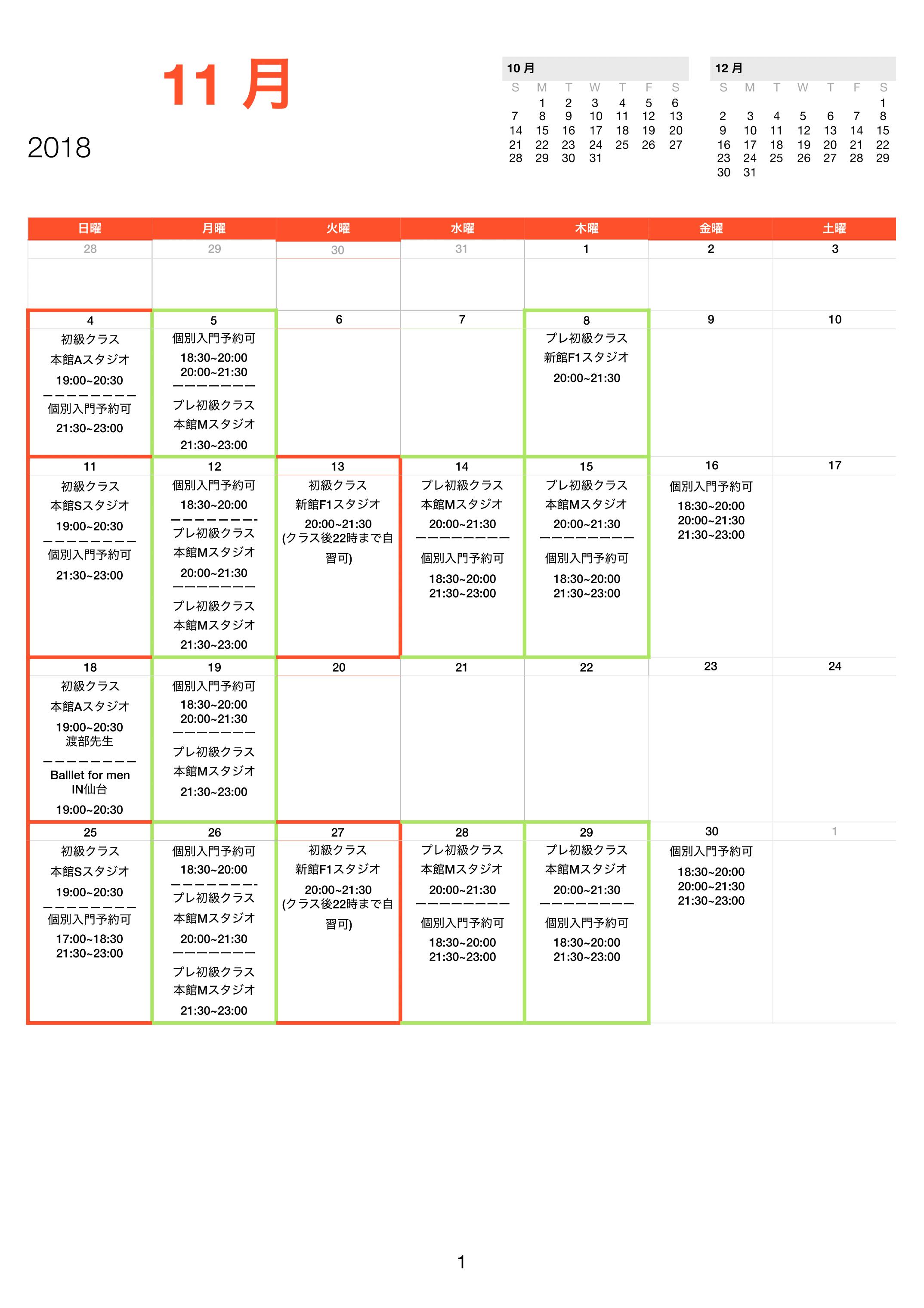 BFMsch201811kai-1