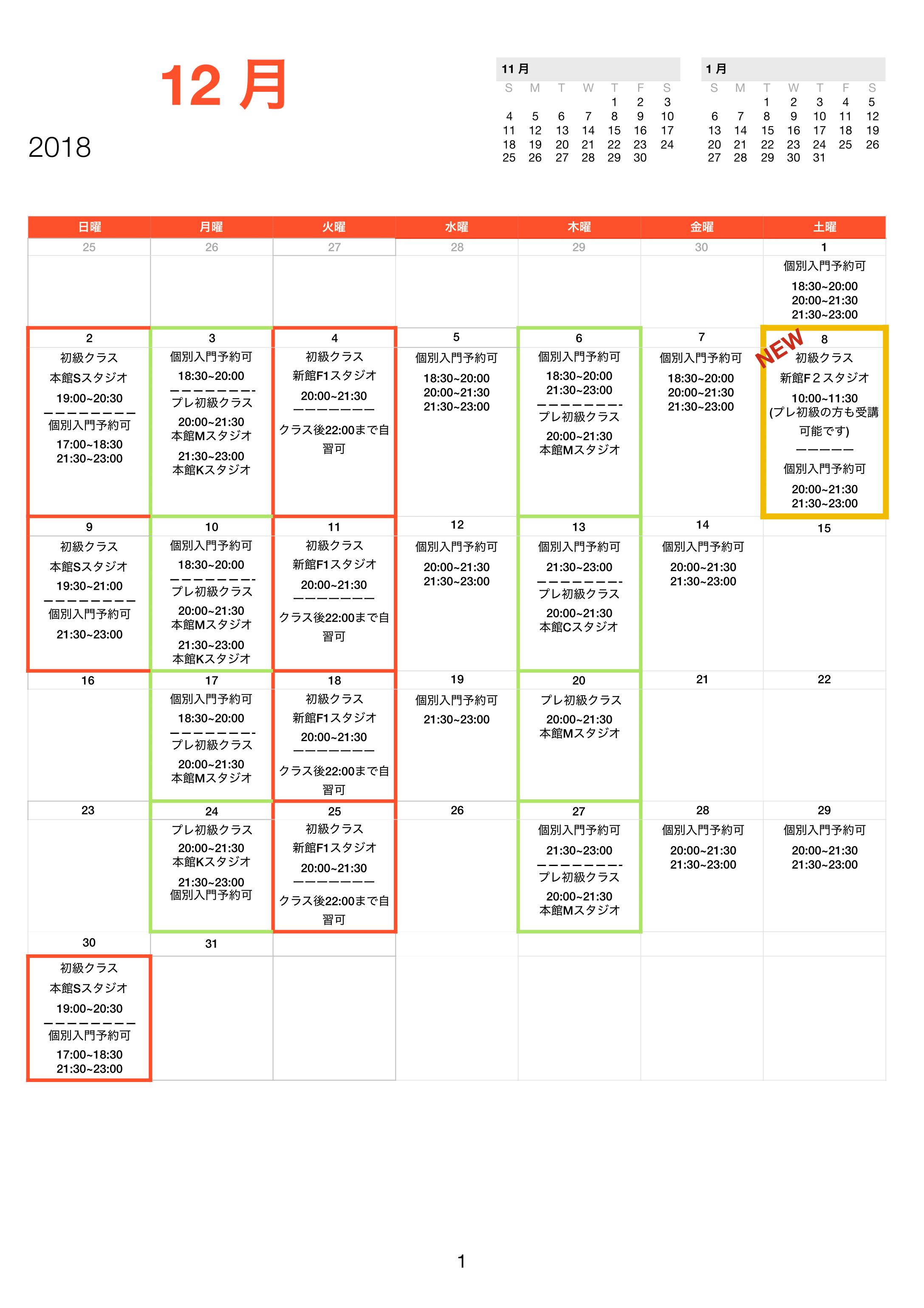 BFMsch201812ver3-1