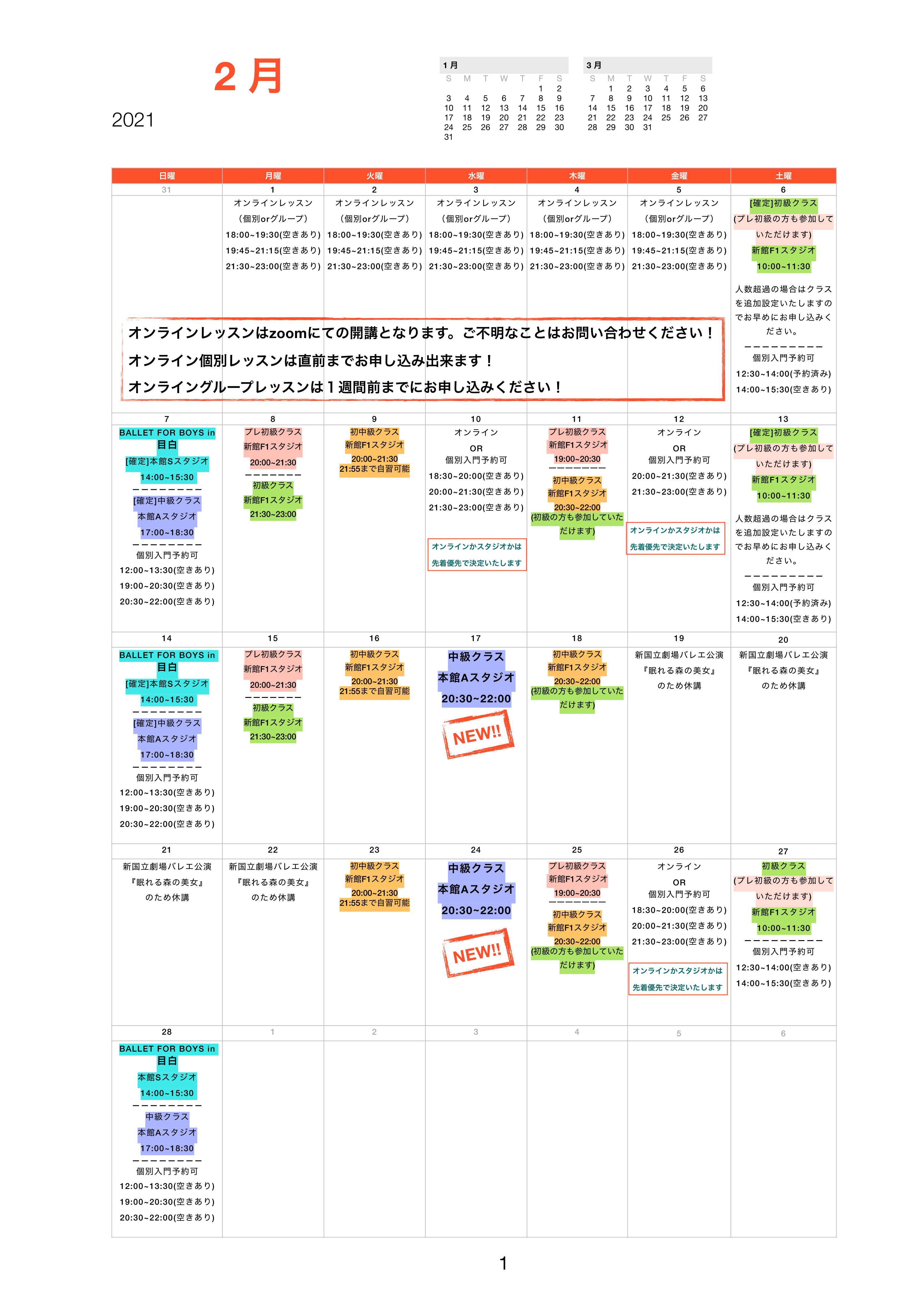 BFMsch2021:2v3オンライン-1