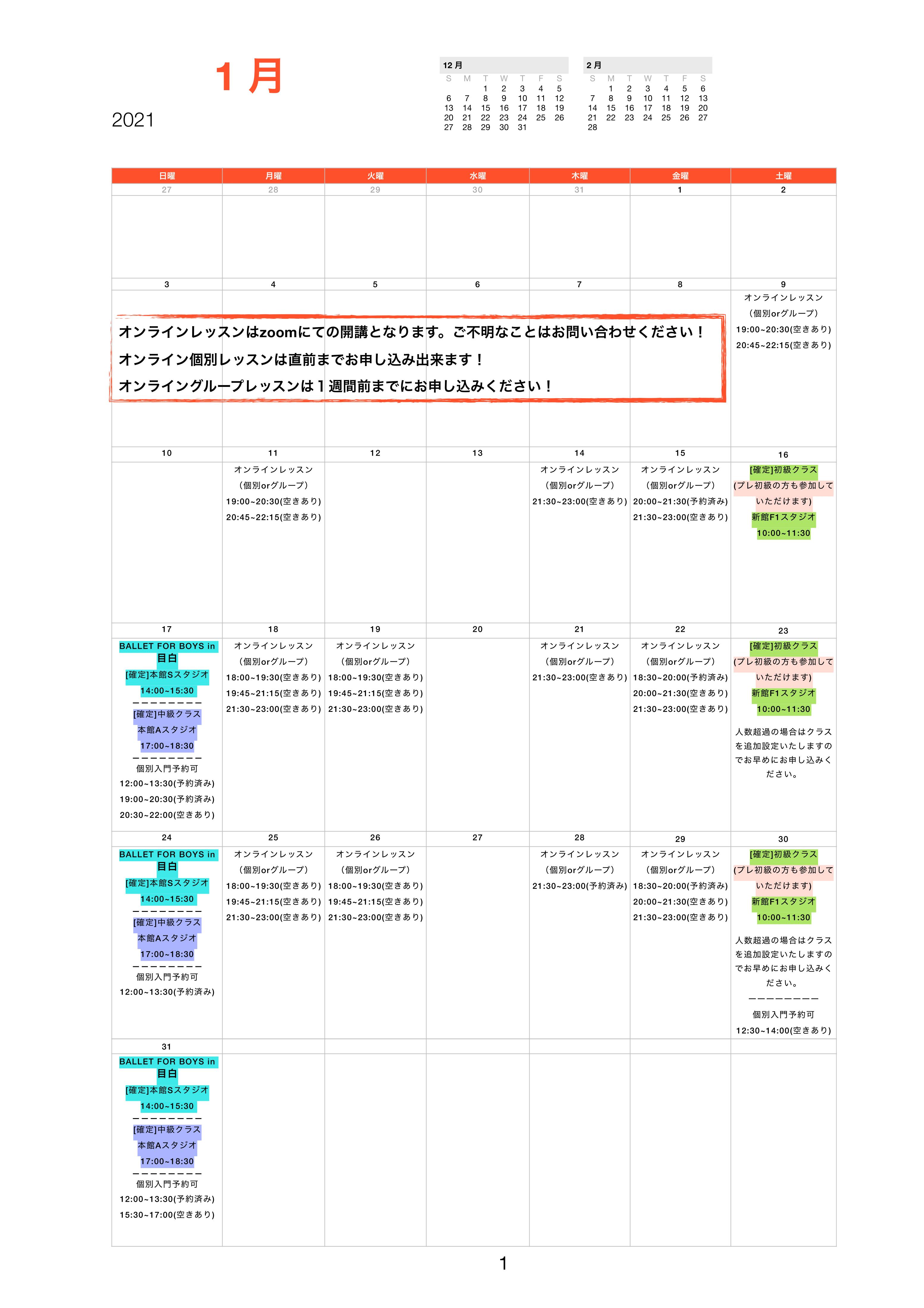 BFMsch2021:1v11オンライン-1